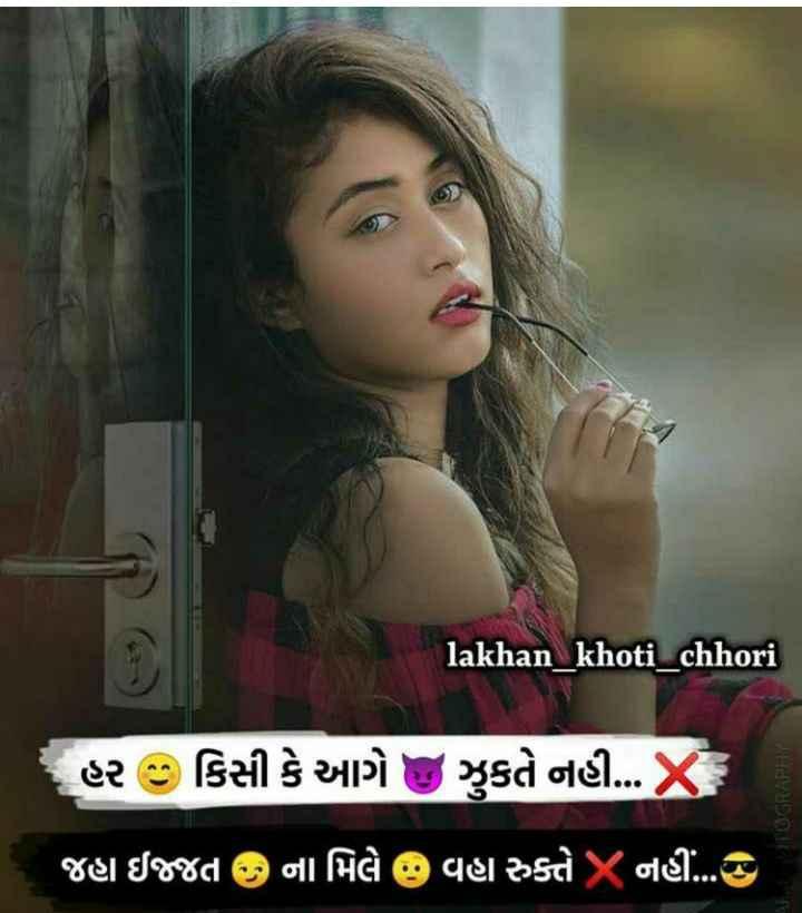 attitud - lakhan khoti _ chhori હર : કિસી કે આગે મુકતે નહી જહા ઈજ્જત છ ના મિલે ૭ વા રુક્તX નહીં . Stel OTOGRAPHY - ShareChat