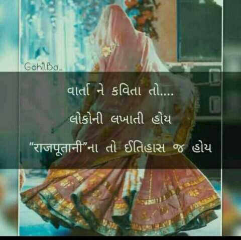 "attitud - Gohilba વાર્તા ને કવિતા તો . . . . લોકોની લખાતી હોય રાનપૂતાની "" ના તો ઈતિહાસ જ હોય - ShareChat"