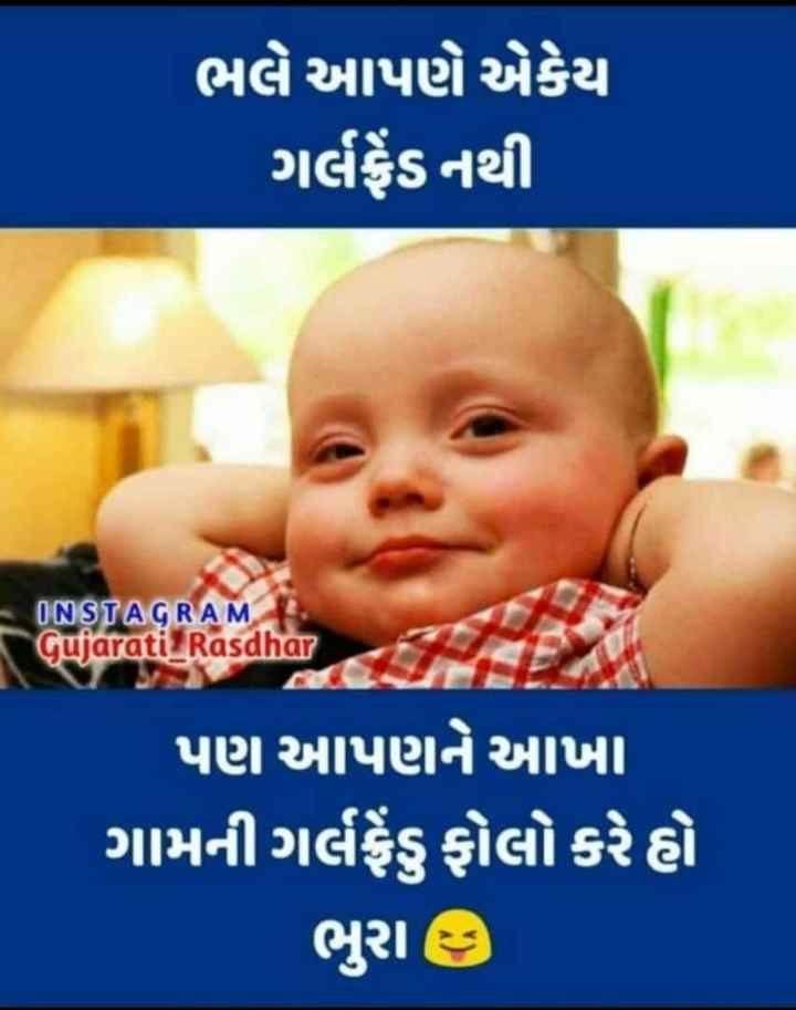 attitud - ભલે આપણે એકેય ગર્લફ્રેંડનથી . INSTAGRAM Gujarati Rasdhar પણ આપણને આખા ગામની ગર્લફ્રેંડ ફોલો કરે તો ભુરાણ - ShareChat