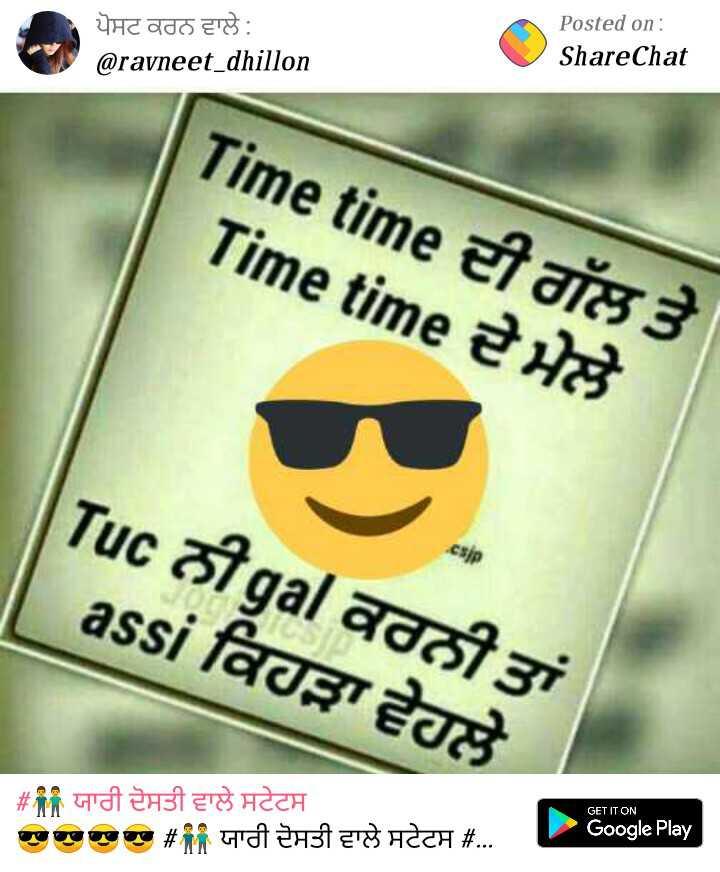 😎attitude 😎 - ਪੋਸਟ ਕਰਨ ਵਾਲੇ : @ ravneet _ dhillon Posted on : ShareChat Time time ਦੀ ਗੱਲ ਤੇ । Time time ਦੇ ਮੇਲੇ | Tuc ਨੀ gal ਕਰਨੀ ਤਾਂ | assi ਕਿਹੜਾ ਵੇਹਲੇ # ਯਾਰੀ ਦੋਸਤੀ ਵਾਲੇ ਸਟੇਟਸ . GET IT ON Google Play - ShareChat