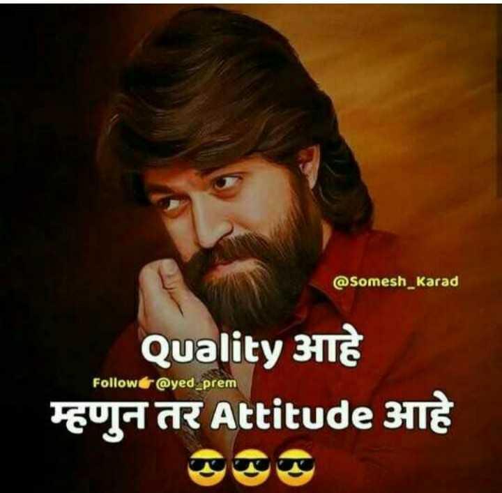attitude😎 - @ somesh _ karad Quality 3TTE म्हणुन तर Attitude आहे Followfr @ yed _ prem - ShareChat