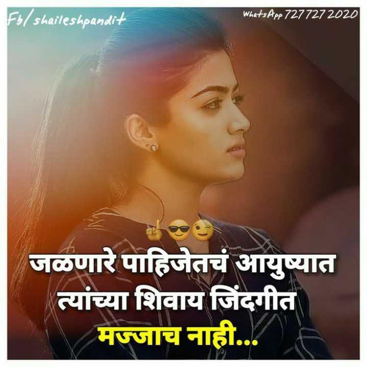 attitude  - Fbl Shaileshpandit WhatsAPP7277272020 जळणारे पाहिजेतचं आयुष्यात त्यांच्या शिवाय जिंदगीत मज्जाच नाही . . . - ShareChat