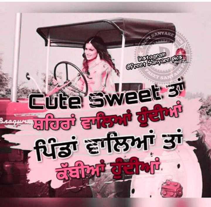 😎attitude 😎 - SA instagram Preet Sanyare pics Cute ' sweet 3 ਬਹਿਰੇ ਵਾਲਿਆਂ ਨੂੰ 7 ਪਿੰਡਾਂ ਵਾਲਿਆਂ ਤਾਂ ਕੰਬੀ ਅਤੇ ' - ShareChat