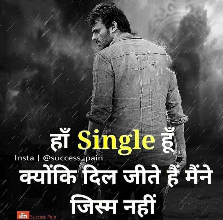 #attitude - ' Insta | @ successipain हाँ single हूँ क्योंकि दिल जीते हैं मैंने जिस्म नहीं You Tube Success Pain - ShareChat