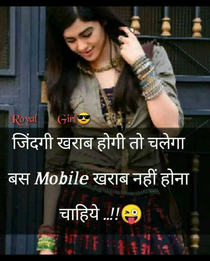## attitude# - Royal Girles जिंदगी खराब होगी तो चलेगा बस Mobile खराब नहीं होना चाहिये . ! ! - ShareChat