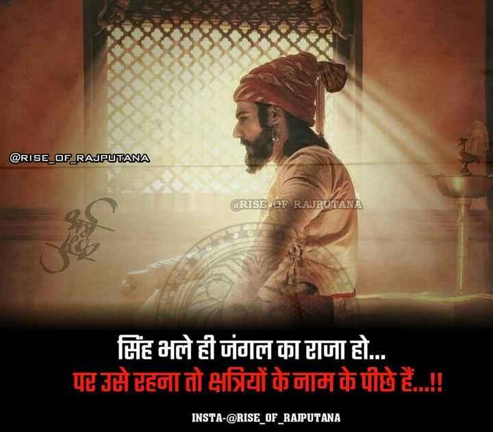 😎attitude😎 - @ RISE _ OF _ RAJPUTANA @ RISE OF RAJPUTANA सिंह भले ही जंगल का इजा हो . . . पष्ट उभे रहना तो क्षत्रियों के नाम के पीछे हैं . . ! ! INSTA - @ RISE _ OF _ RAJPUTANA - ShareChat