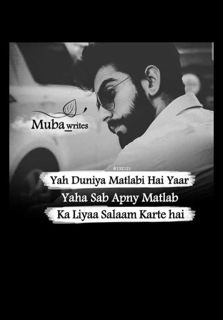 ## attitude# - Muba writes # 132121 Yah Duniya Matlabi Hai Yaar Yaha Sab Apny Matlab Ka Liyaa Salaam Karte hai - ShareChat