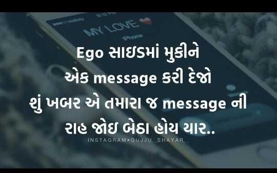 😎attitude😎 - MY LOVE Ego સાઇડમાં મુકીને એક message કરી દેજો ' શું ખબર એ તમારા જ message ની રાહ જોઇ બેઠા હોય યાર . . INSTAGRAM . GUJJU _ SHAYAR - ShareChat
