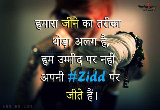 attitude 👑 😘😘 - Funts com लिका वनमान हमारा जीने का तरीका थोड़ा अलग है , हम उम्मीद पर नहीं अपनी # Zidd पर जीते हैं । FUNTRU . COM - ShareChat