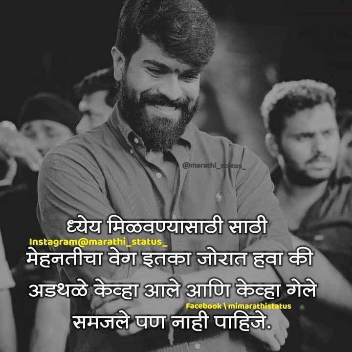 👍attitude# - @ marathi _ status Instagram @ marathi _ status _ ध्येय मिळवण्यासाठी साठी मेहनतीचा वेग इतका जोरात हवा की अडथळे केव्हा आले आणि केव्हा गेले समजले पण नाही पाहिजे . Facebook mimarathistatus - ShareChat