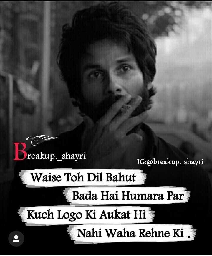 attitude😋😋 - reakup . _ shayri IG : @ breakup . _ shayri Waise Toh Dil Bahut Bada Hai Humara Par Kuch Logo Ki Aukat Hi Nahi Waha Rehne Ki - ShareChat