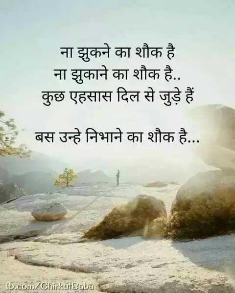 #attitude - ना झुकने का शौक है । ना झुकाने का शौक है . . कुछ एहसास दिल से जुड़े हैं । बस उन्हे निभाने का शौक है . . . - fb . com / Chirku Baba - ShareChat