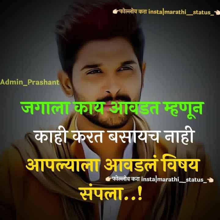 #attitude# - फोल्लोव करा insta _ marathi _ status _ Admin _ Prashant जगाला काय आवत म्हणून काही करत बसायच नाही । आपल्याला आवडलं विषय संपला . . ! - फोल्लोव करा insta _ marathi _ status _ - ShareChat