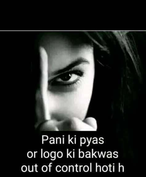 attitude👑 - Pani ki pyas or logo ki bakwas out of control hoti h - ShareChat