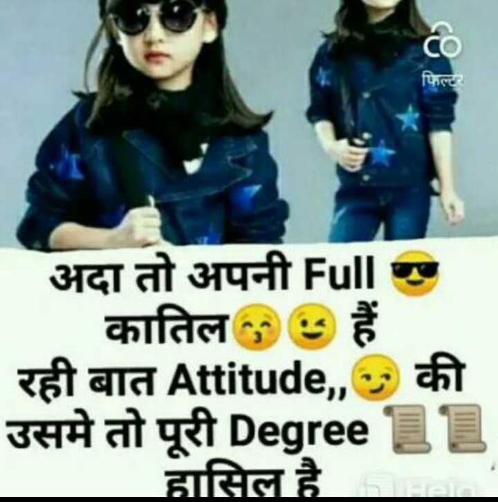 😎attitude😎 - फिल्टर अदा तो अपनी Full कातिल हैं रही बात Attitude , उसमे तो पूरी Degree हासिल है . की - ShareChat