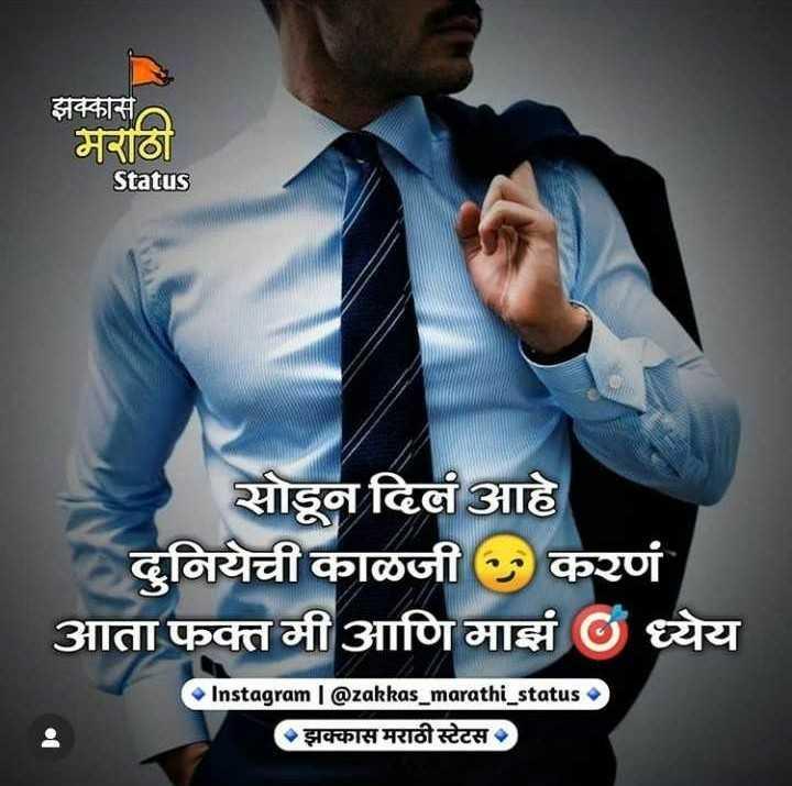 attitude😎 - झक्कास अदाला Status सोडून दिलं आहे । दुनियेची काळजी करणं आता फक्त मी आणि माझं ७ ध्येय Instagram @ zakkas _ marathi _ status झक्कास मराठी स्टेटस - ShareChat