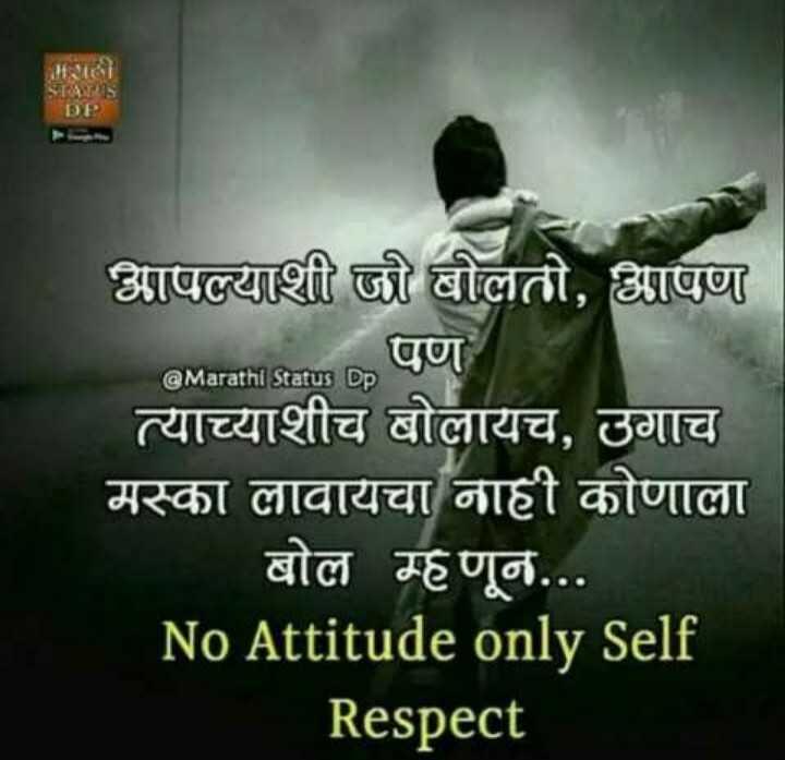 attitude😎 - SEANS @ Marathi Status Dp आपल्याशी ली बोलतो , आपण _ षण त्याच्याशीच बोलायच , उगाच । मस्का लावायचा नाही कोणाला ' बोल म्हणून . . . No Attitude only Self Respect - ShareChat