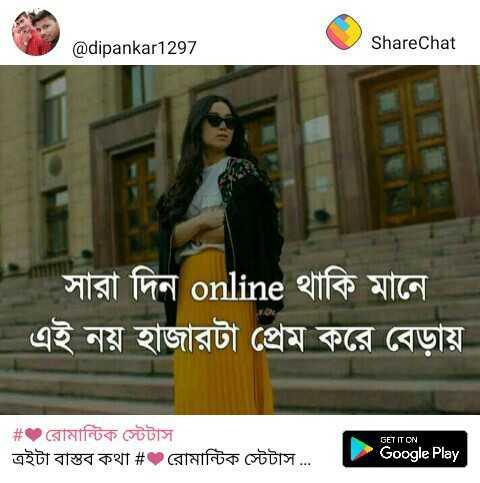 attitude 😎 - @ dipankar1297 ShareChat সারা দিন online থাকি মানে । এই নয় হাজারটা প্রেম করে বেড়ায় । GET IT ON # রােমান্টিক স্টেটাস । এইটা বাস্তব কথা # রােমান্টিক স্টেটাস . . . Google Play - ShareChat