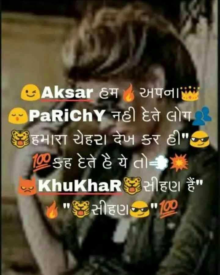 attitude - Aksar 6म अपना PaRichY नही देते तोग हमारा चेहरा देम र ठी 1025ह ध्ते है ये तो KhuLKhaRधीहए । हैं सीहए । 100 - ShareChat