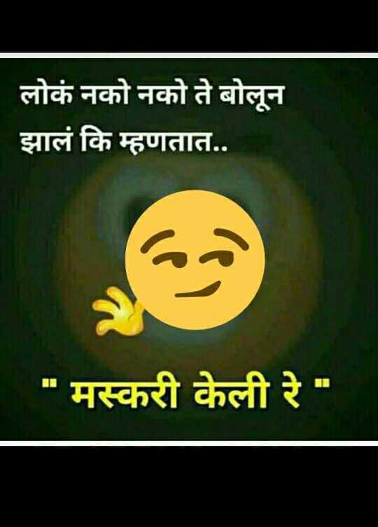 #attitude# - लोकं नको नको ते बोलून झालं कि म्हणतात . . | मस्करी केली रे ॥ - ShareChat