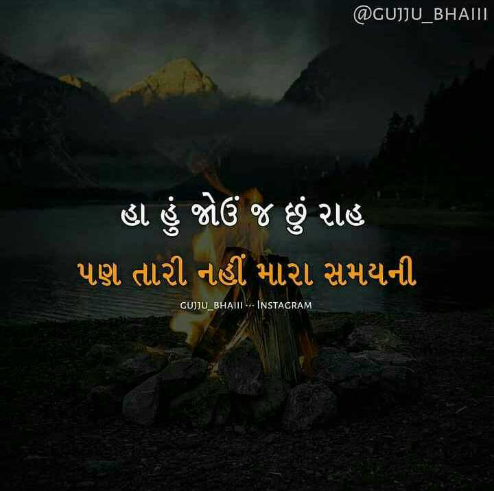 attitude - @ GUJJU _ BHAIII ' હા હું જોઉં જ છું રાહ પણ તારી નહીં મારા સમયની CUJJU _ BHAI | I . . . INSTAGRAM - ShareChat