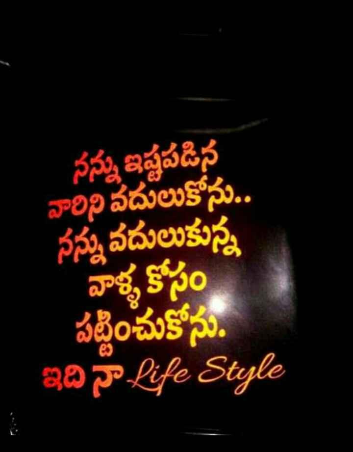 #attitude - నన్ను ఇష్టపడిన వారిని వదులుకోను . . నన్ను వదులుకున్న . . . వాళ్ళ కోసం పట్టించుకోను . 20 Life Style - ShareChat