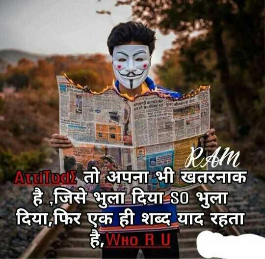 attitude👑 - Ran Aniltod , तो अपना भी खतरनाक है , जिसे भुला दिया 80 भुला दिया , फिर एक ही शब्द याद रहता है , WHO RU - ShareChat