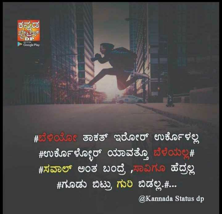 attitude 😎😎 - ಕನ್ನಡ Google Play # ಬೆಳಿಯೋ ತಾಕತ್ ಇರೋರ್ ಉರ್ಕೊಳಲ್ಲ # ಉರ್ಕೊಳೋರ್ ಯಾವತ್ತೂ ಬೆಳೆಯಲ್ಲ # # ಸವಾಲ್ ಅಂತ ಬಂದ್ರೆ ಸಾವಿಗೂ ಹೆದ್ರಲ್ಲ * # ಗೂಡು ಬಿಟ್ಟು ಗುರಿ ಬಿಡಲ್ಲ . # . . . @ Kannada Status dp - ShareChat