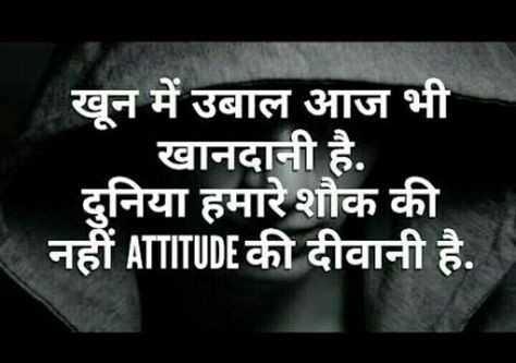 ## attitude# - खून में उबाल आज भी खानदानी है . दुनिया हमारे शौक की नहीं ATTITUDE की दीवानी है . - ShareChat