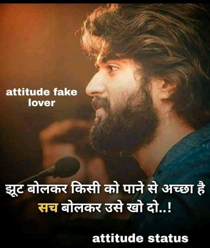 attitude 👑 😘😘 - attitude fake lover झूट बोलकर किसी को पाने से अच्छा है सच बोलकर उसे खो दो . . ! attitude status - ShareChat