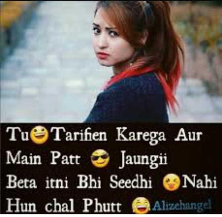 attitude bandi - Tue Tarifien Karega Aur Main Patt Jaungii Beta itni Bhi Seedhi Nahi Hun chal Phutt Alizehangel - ShareChat