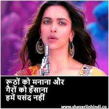 attitude bandi - रूठों को मनाना और गैरों को हँसाना हमें पसंद नहीं www . shavariinhindi . co - ShareChat