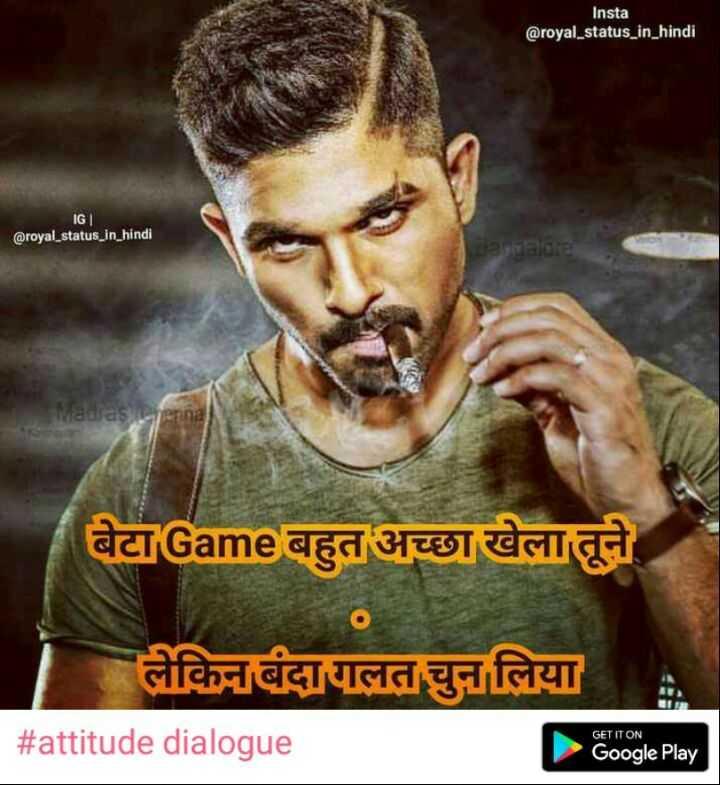 attitude dialogue - Insta @ royal _ status _ in _ hindi IG | @ royal _ status _ in _ hindi baytaare Medres en बेटा Game बहुत अच्छा खेला तूने लेकिन बंदा गलत चुन लिया # attitude dialogue GET IT ON Google Play Google Play - ShareChat