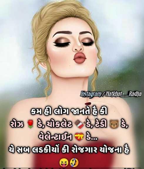 ##attitude girl## - Instagram / Natkhat _ _ Radha ગલીશાની હેલી થી લટ ઉંટડી છે . રીઝ થસણલડકીયોં કી રોજગાર યોજના - ShareChat