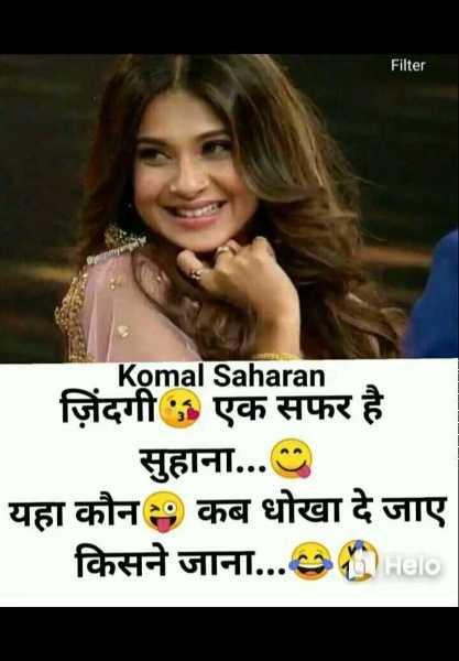 💙attitude🙅...komal..💚 - Filter Komal Saharan ज़िंदगी । एक सफर है सुहाना . . . यहा कौन कब धोखा दे जाए किसने जाना . . . SATHI - ShareChat