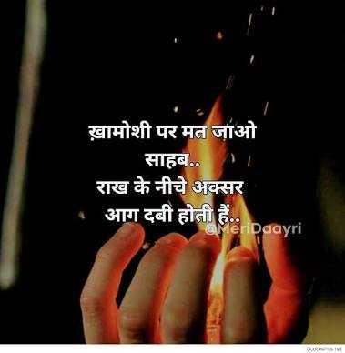 attitude shayari - ख़ामोशी पर मत जाओ साहब . . । । राख के नीचे अक्सर आग दबी होती हैं . . MeriDaayri २०१५ - ShareChat