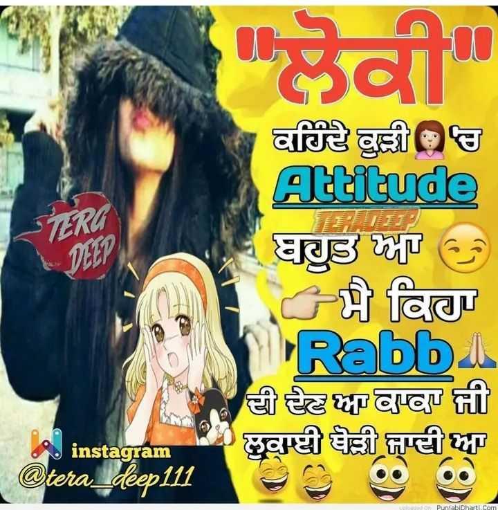attitude status😘 - ਲੋਕੀ TERG | ਕਹਿੰਦੇ ਕੁੜੀਓ Atitude ਬਹੁਤ ਆ 63 ਮੈਂ ਕਿਹਾ Rabb ਦੀ ਦੇਣ ਆਕਾਕਾ ਜੀ ਲਈ ਥੋੜੀ ਦੀ ਆ instagram @ tera _ deep111 en PuniabiDharti . Com - ShareChat
