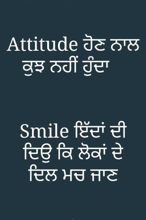 attitude status😘 - | Attitude ਹੋਣ ਨਾਲ ਕੁਝ ਨਹੀਂ ਹੁੰਦਾ Smile ਇੱਦਾਂ ਦੀ ਦਿਉ ਕਿ ਲੋਕਾਂ ਦੇ ਦਿਲ ਮਚ ਜਾਣ - ShareChat
