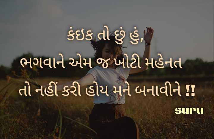 attitude stutas - કંઇક તો છું હું , ભગવાને એમ જ ખોટી મહેનત તો નહીં કરી હોય અને બનાવીને ! ! Suru - ShareChat