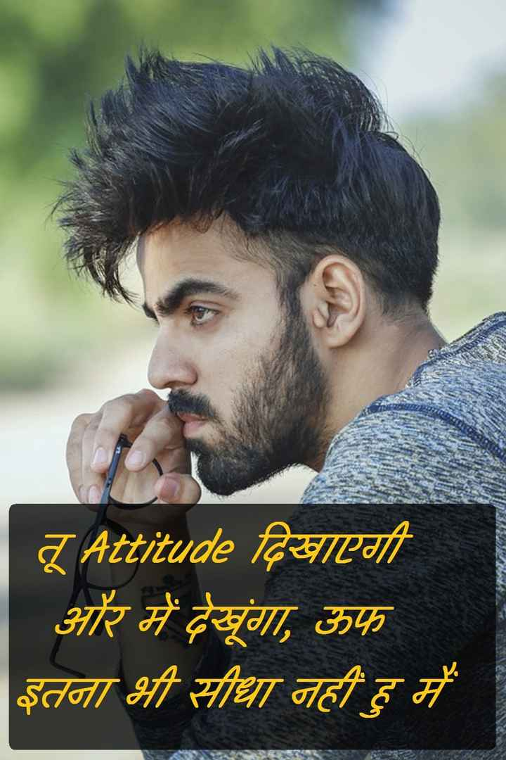 attude - तू Attitude दिखाए र में देगा , ऊफ इतना भी सीधा नहीं हु में - ShareChat