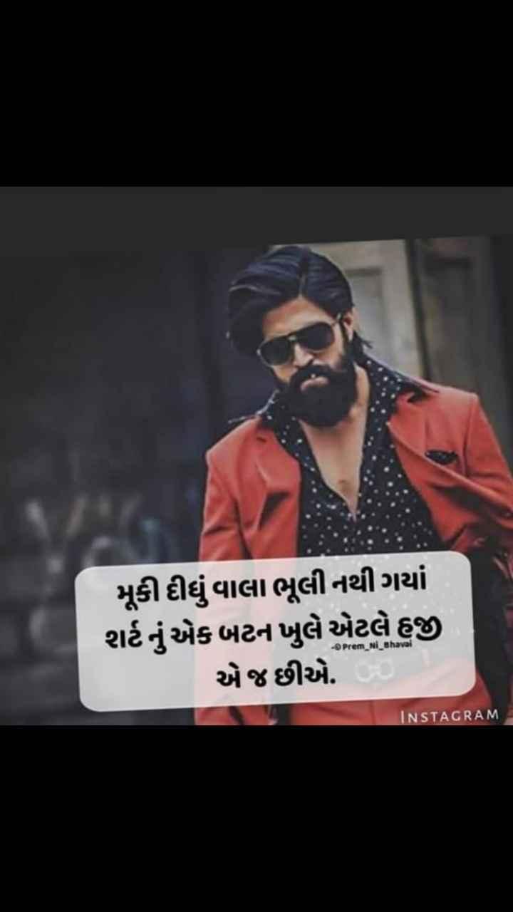 attude - મૂકી દીધું વાલા ભૂલી નથી ગયાં શર્ટનું એક બટન ખુલે એટલે હજી એ જ છીએ . - Prem _ Ni _ Bhaval INSTAGRAM - ShareChat