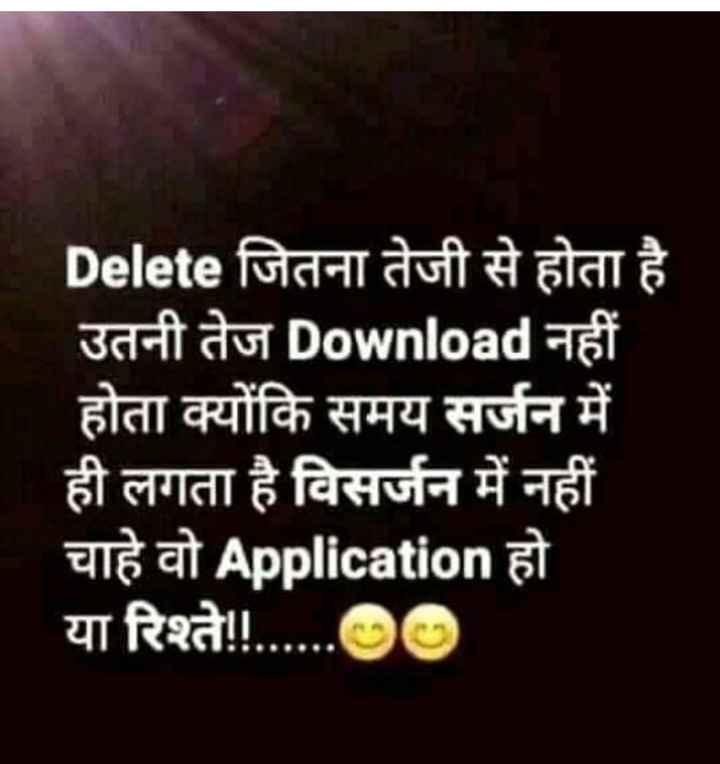 # aulakh # - Delete जितना तेजी से होता है उतनी तेज Download नहीं होता क्योंकि समय सर्जन में ही लगता है विसर्जन में नहीं चाहे वो Application हो या रिश्ते ! ! . . . . . . 00 - ShareChat