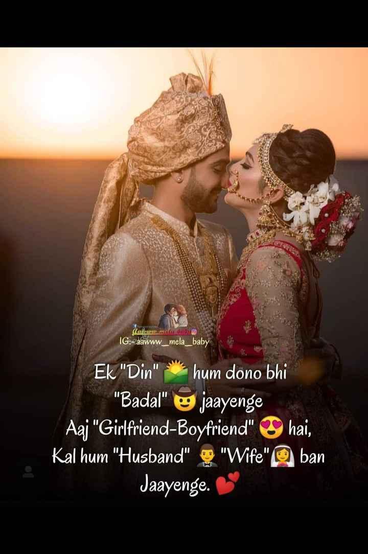 😍 awww... 🥰😘❤️ - Wir way Qawww melur Dad @ IG : - aawww _ mela _ baby 10 Ek Din hum dono bhi Badal jaayenge Aaj Girlfriend - Boyfriend hai , Kal hum Husband e Wife ban Jaayenge . S - ShareChat