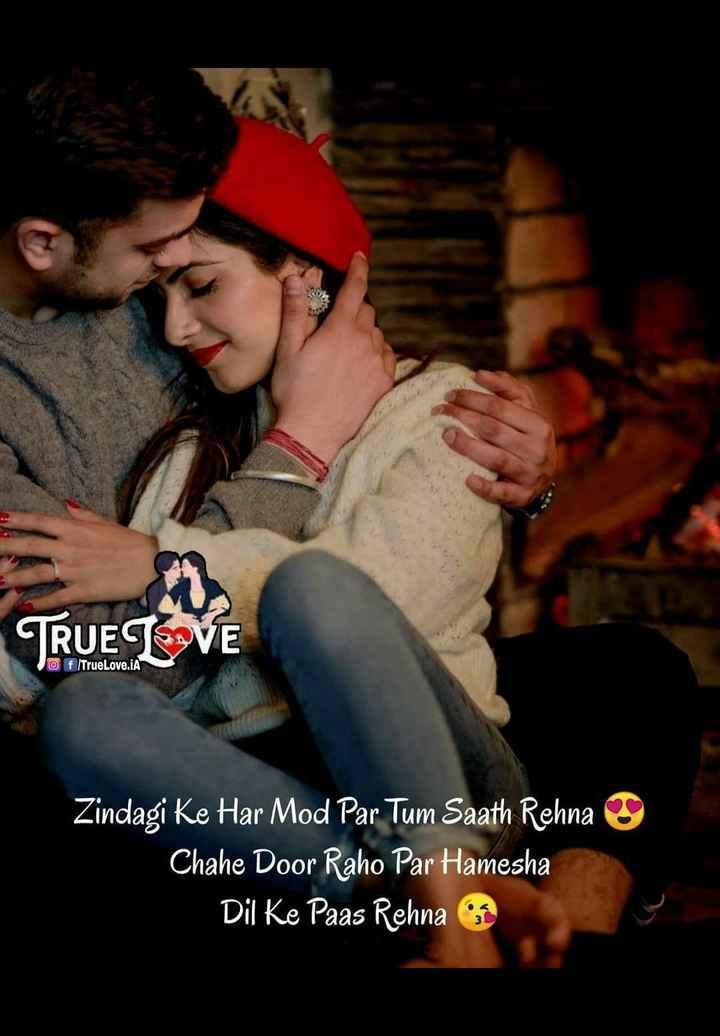 😍 awww... 🥰😘❤️ - TRUE LOVE of True Love . IA Zindagi Ke Har Mod Par Tum Saath Rehna Chahe Door Raho Par Hamesha Dil Ke Paas Rehna - ShareChat