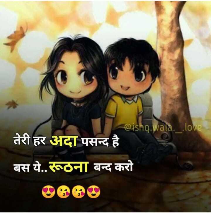 😍 awww... 🥰😘❤️ - @ ishq . wala . _ . love तेरी हर अदा पसन्द है बस ये . . रूठना बन्द करो - ShareChat