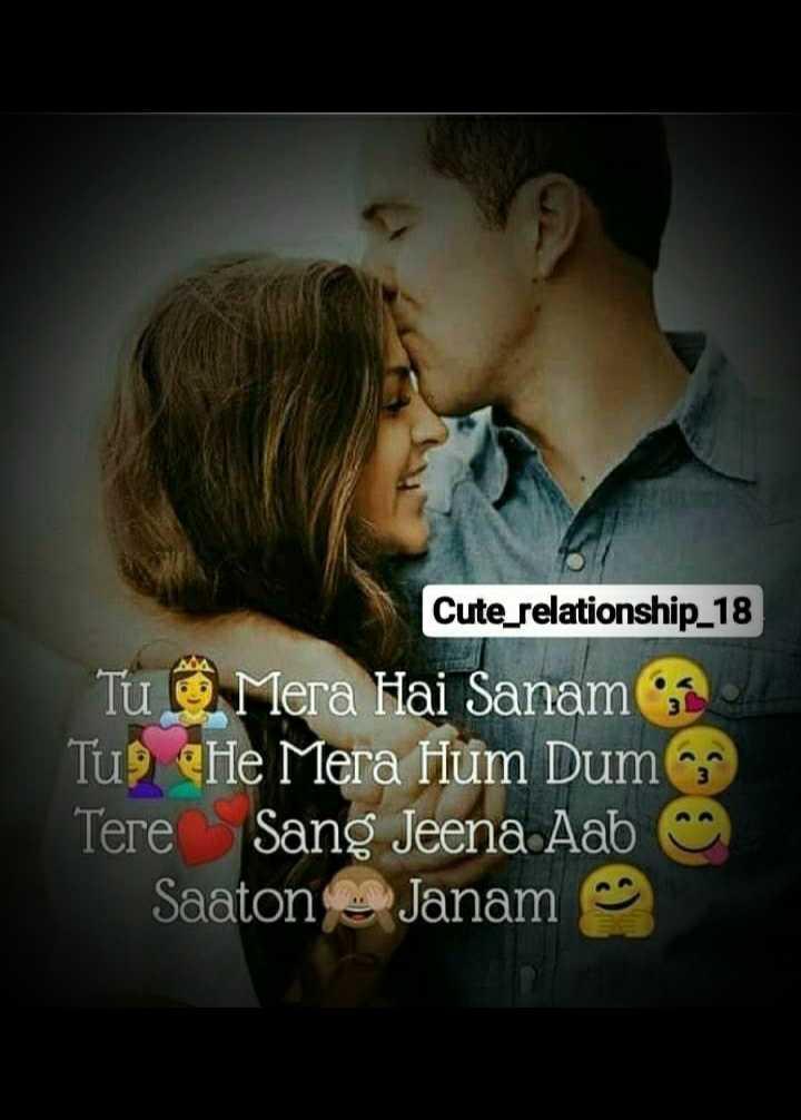 😍 awww... 🥰😘❤️ - Cute _ relationship _ 18 Tu Mera Hai Sanam 2 Tue He Mera Hum Dum Tere Sang Jeena Aab Saaton Janam - ShareChat