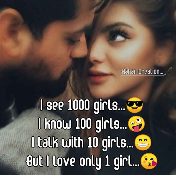 😍 awww... 🥰😘❤️ - Aahan Creation . . . I see 1000 girls . . . I know 100 girls . . . I talk with 10 girls . . . But I love only 1 girl . . . - ShareChat
