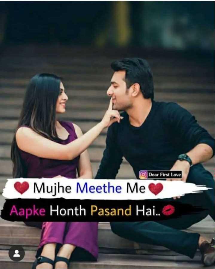 😍 awww... 🥰😘❤️ - O Dear First Love Mujhe Meethe Me Aapke Honth Pasand Hai . . - ShareChat