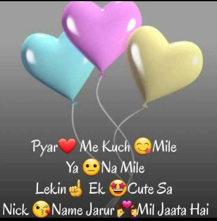 😍 awww... 🥰😘❤️ - Pyar Me Kuch Mile _ Ya Na Mile Lekin of Ek Cute Sa Nick Name Jarur e Mil Jaata Hai - ShareChat
