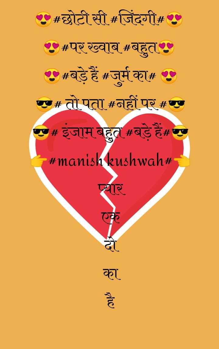 😍 awww... 🥰😘❤️ - : # छोटी सी # जिंदगी # : # पर ख्वाब # बहुत : 3 # बड़े हैं # जुर्म का ? # तो पता # नहीं पर # # इंजाम बहुत # बड़े हैं । # manish kushwah - ShareChat